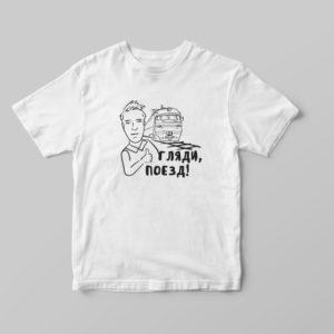футболка поезд